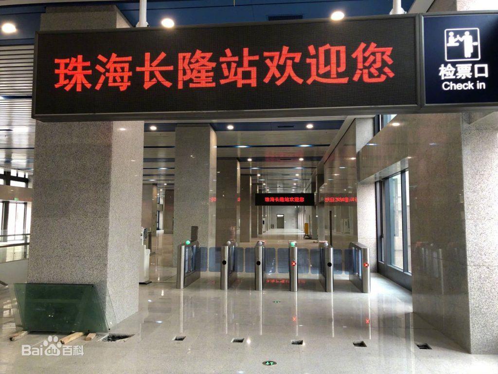 到珠海长隆坐高铁在哪里下车;到哪里下车最方便;