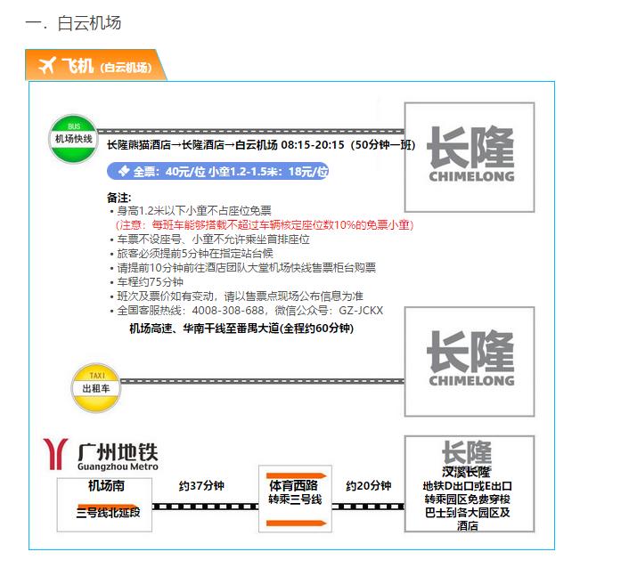 白云机场到广州长隆度假区时刻表