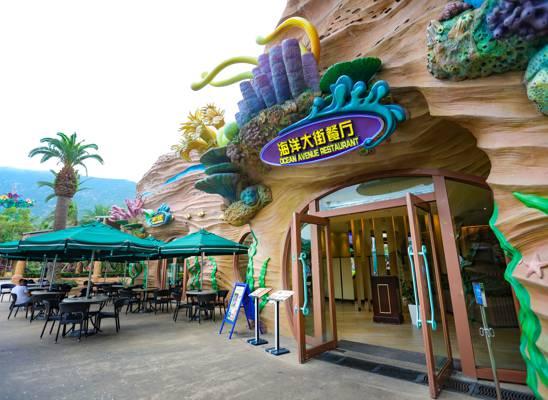 海洋王国海洋大街餐厅