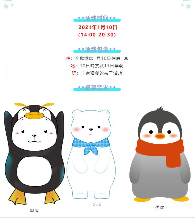 【第三届企粉节】免费吃住玩,来企鹅酒店体验什么叫实力宠粉!